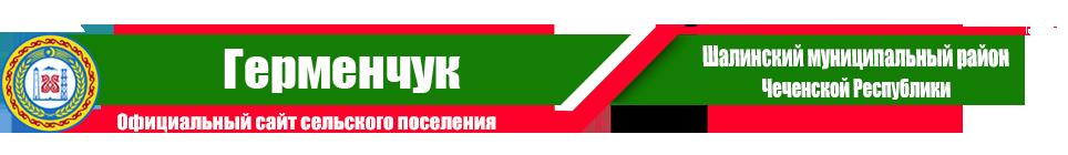 Герменчук | Администрация Шалинского района ЧР